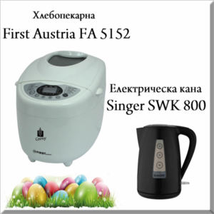 Пакет Хлебопекарна First Austria FA-5152 + Ел. кана Singer SWK 800 DOTS